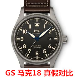 【NOOB厂评测】 GS厂一比一复刻表 万国 IW327006 飞行员马克18 真假对比正品