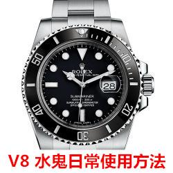N厂 V8 劳力士黑绿水鬼 日常使用方法 以及注意事项 视频评测