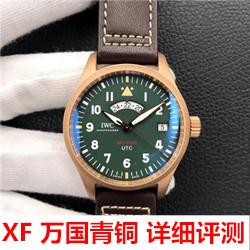 NOOB手表评测:XF厂 万国 IW326802 青铜飞行员  复刻名表 详细评测